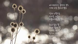 Download 김광진 - 편지