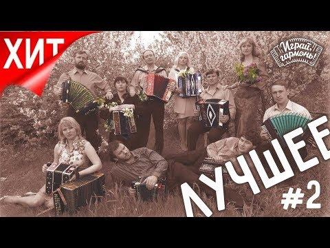 Играй, гармонь! | Песни Геннадия и Анастасии Заволокиных ЛУЧШЕЕ | 2-я часть ©2007