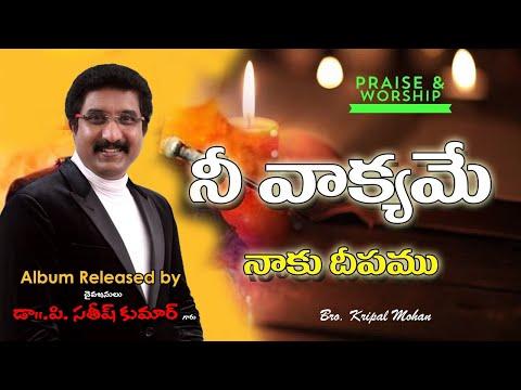 నీ వాక్యమే నాకు దీపము | Your Word is Light! | Kripal Mohan | Telugu Christian Music Ministries