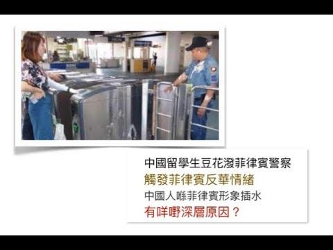 中國留學生豆花潑菲律賓警察 觸發菲律賓反華情緒 中國人喺菲律賓形象插水 有咩嘢深層原因?