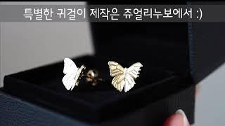 jewelrynuvo 쥬얼리누보 나비 귀걸이 제작