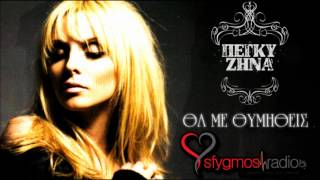 tha me thimitheis peggy zina   new official song 2012