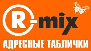 Таблички для дома, дачи, садового кооператива/товарищества(На сайте r-mix.com.ua можно заказать изготовление, посмотреть образцы и цены адресных табличек. Заходите к нам..., 2014-03-18T17:43:54.000Z)