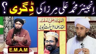Engineer Muhammad Ali Mirza ki DEGREE & ILM-e-DEEN ??? Reply to Sunni & Shiah ULMA & PUBLIC ! ! !