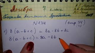 стр 34 33 134 Алгебра 7 класс Мерзляк Полонский Якир 2019 гдз тождества