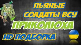 Подборка пьяных солдат ВСУ. Армия Украины. Drunken soldiers APU. The Army Of Ukraine.
