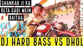 Shankar Ji Ka Beta Gadi Mein Baitha Hard Bass Vs Dhol Remix || Ganesh Chaturti Special Dj Song 2019