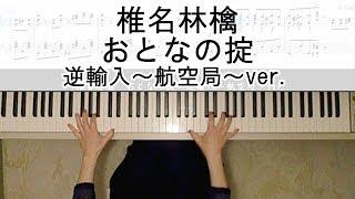 椎名林檎 「おとなの掟」ピアノ楽譜作って弾いてみました 逆輸入~航空局~ver. /Sheena Ringo