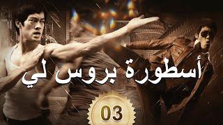 أسطورة بروس لي 3   CCTV Arabic