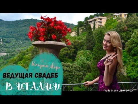 КЛАССИЧЕСКАЯ СВАДЬБА В ИТАЛИИ | С РУССКИМИ ТРАДИЦИЯМИ | ведущая свадьбы в Италии | Катрин Моро