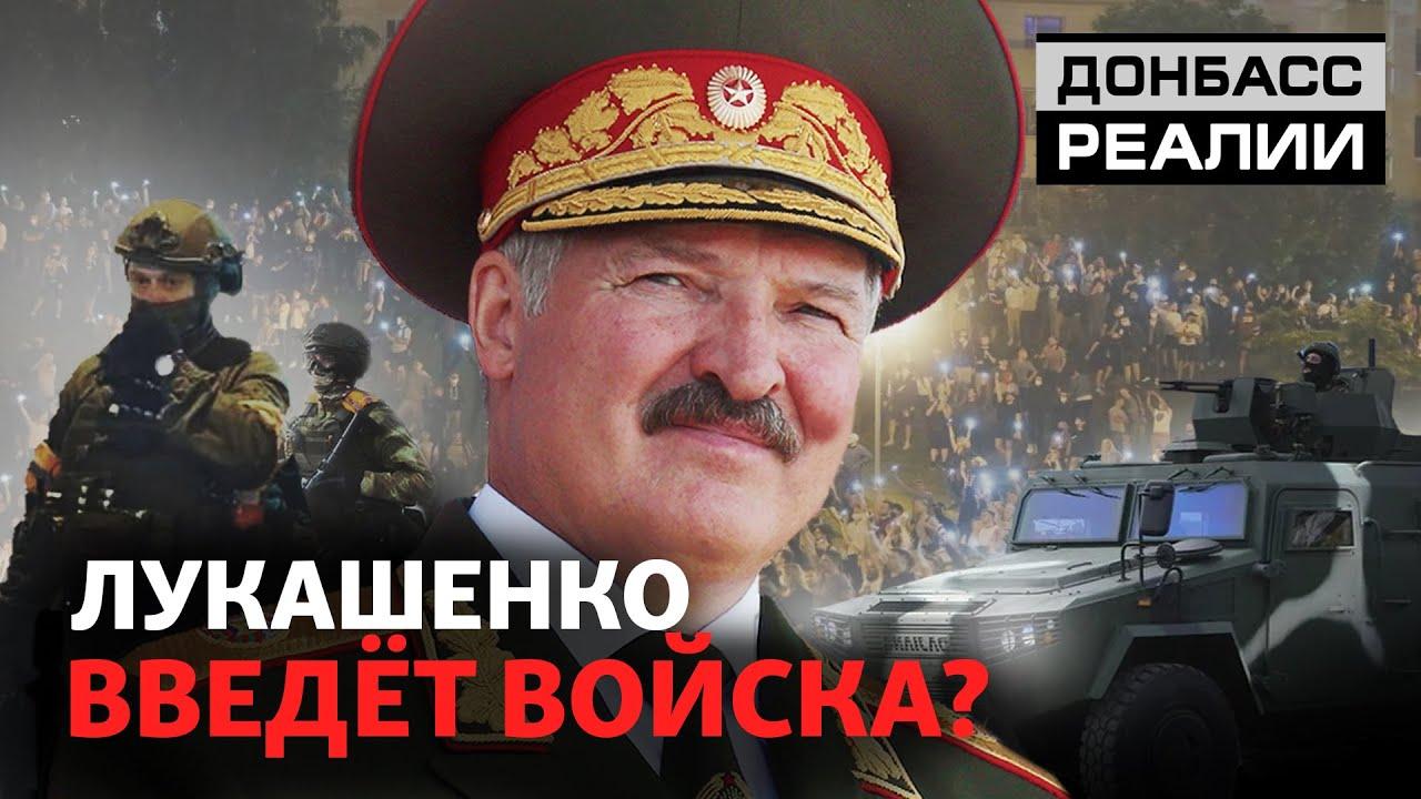 Протесты в Беларуси: Лукашенко введёт войска? | Донбасc Реалии