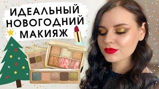 Новогодний макияж 2021 Новый Год c Hourglass Natasha Denona Huda Beauty CTilbury Урок макияжа
