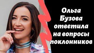 Ольга Бузова ответила на вопросы поклонников