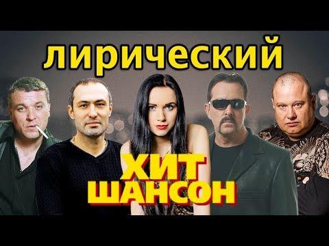 ХИТ ШАНСОН Лирический