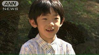 秋篠宮ご夫妻の長男・悠仁さまが6日、8歳の誕生日を迎えられました。庭...