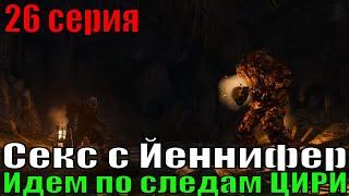 Ведьмак 3 Дикая охота 26 серия  The Witcher Wild Hunt 26 Episode  DLS