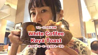 OLD TOWN WHITE COFFEE in Malaysia マレーシアのド定番!ホワイトコーヒーと朝食カヤトーストって - ASUKARIN CHANNEL in ASIA