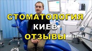 видео Стоматологическая клиника на карте киева