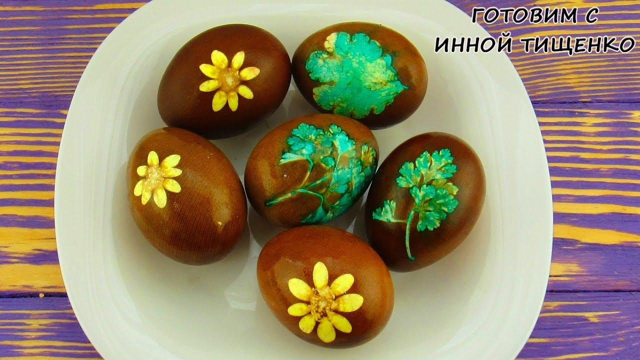 Как Покрасить Яйца на Пасху - Легко и Просто! Красим яйца ...