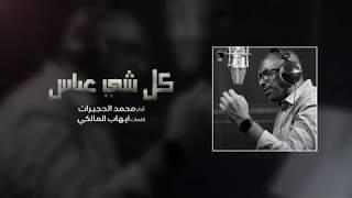 كل شي عباس   محمد الحجيرات   محرم 1441هـ