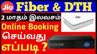 How To Book Jio Giga Fiber & Jio DTH,Jio GigaFiber Price,Plans,Online Booking Process[Tamil]