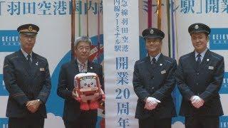 京浜急行電鉄は羽田空港国内線ターミナル駅が11月18日に開業20周年を迎...