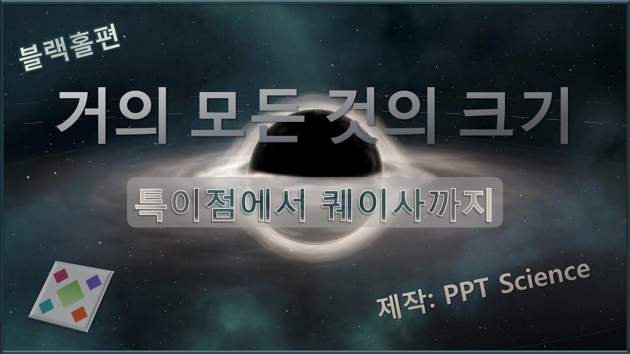 [외전 5] 모든 것의 크기 블랙홀편 [시즌 2]