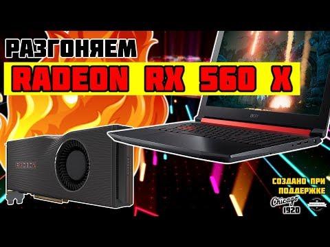 Разгон видеокарты AMD Radeon RX 560X