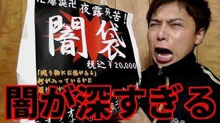 【遊戯王】1個20,000円「闇袋」買ってみた・・・。