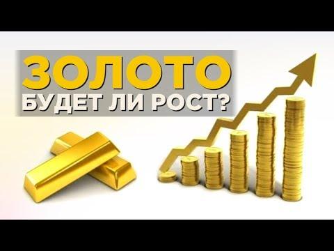 Цена на золото, акции X5 Retail Group и Biogen и советы инвесторам от BlackRock / Новости экономики