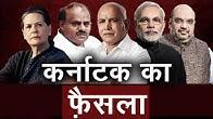 Karnataka Bypolls: रुझानों में BJP ने किया सूपड़ा साफ, Congress ने कबूली हार