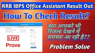 RRB IBPS OFFICE ASSISTANT RESULT OUT||HOW TO CHECK IBPS CLERK PRE RESULT OUT||2018