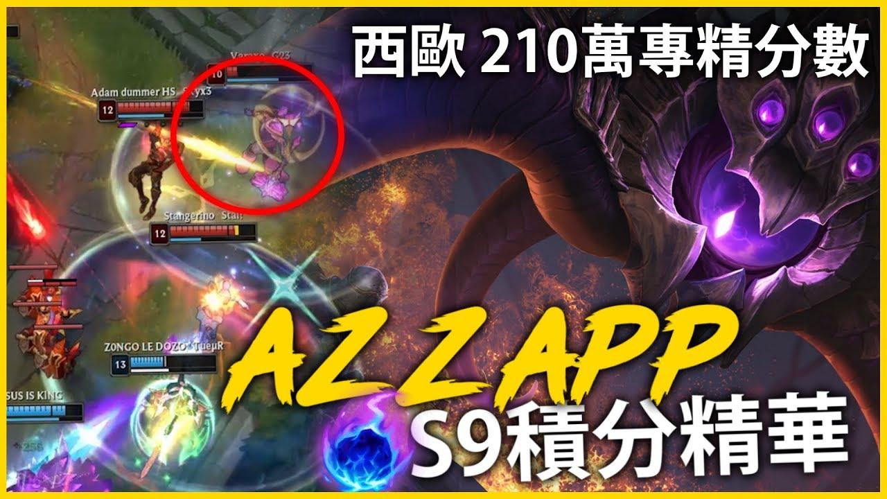 【英雄聯盟】他的Q總是在神奇的角度命中敵人 | 西歐210萬專精分數 威寇茲專精玩家Azzapp S9積分精華 - YouTube