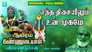 Endha Disaiyilum | Veeramanidasan | Full Song | Ayiram Kannudaiyal