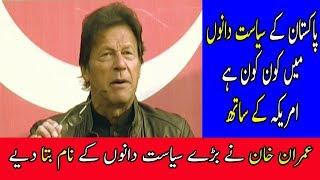 Imran khan Expose Real Face of Pakistan Politics | Neo News