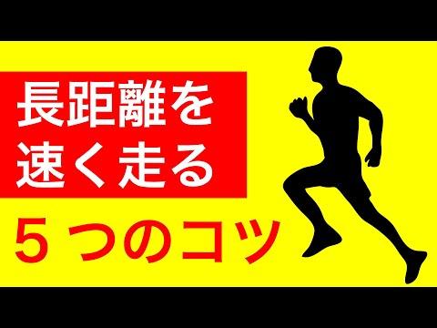 長距離を速く走るために意識するべき5つの事【長距離を速く走る方法】