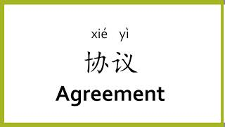 "How to say ""agreement"" in Chinese (mandarin)/Chinese Easy Learning"
