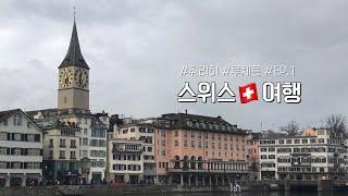 [스위스] 스위스 겨울여행 브이로그 EP.1 취리히, …