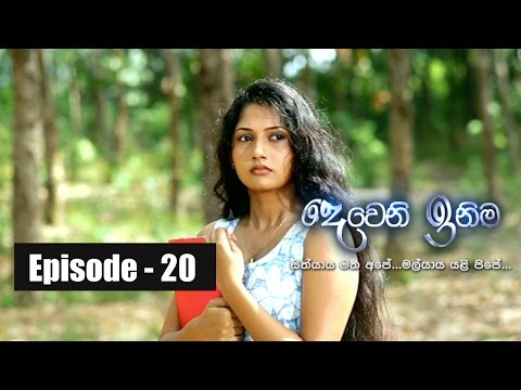 Deweni Inima | Episode 20 03rd March 2017