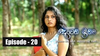 Deweni Inima | Episode 20 03rd March 2017 Thumbnail