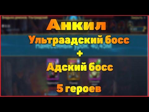 видео: 5 геров Анкил: Парагон + Рошкар + 3 дамагера