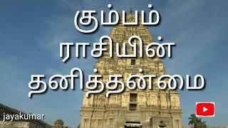 Astrology in tamil/ kumbam rasi special charecter/ jayakumar