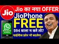 JioPhone Free Offer | Jio Monsoon Hangama Offer Terms & Conditions | Rs.594 first Recharge