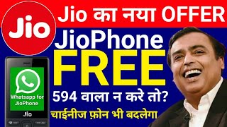 JioPhone Free Offer | Jio Monsoon Hangama Offer Terms & Conditions | Rs.594 first Recharge thumbnail