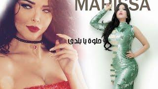 Dalida - Helwa ya Baladi -  Marissa Cover [MusicVideo] | ماريسا - حلوة يا بلدي