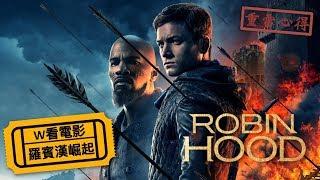 W看電影_羅賓漢崛起(Robin Hood, 箭神·第一戰)_重雷心得
