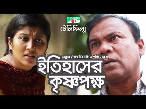 ইতিহাসের কৃষ্ণপক্ষ | Itihasher Krishnopokhkho | Telefilm | Fazlur Rahman Babu | Channel i TV