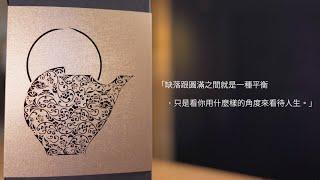 【知本設計 PROAD】好的設計來自於對生活的美好體驗 - 白居月茶壺|#蔡慧貞 Jennifer