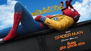 "Spider-man: Homecoming Sinhala Trailer (Parody) - ""ස්පයිඩර්-මෑන්: හෝම්කමින්"" (පූර්ව ප්රචාරක පටය)"