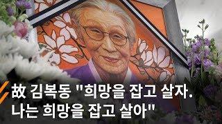 """뉴스타파 - 故 김복동 """"희망을 잡고 살자. 나는 희망을 잡고 살아"""""""